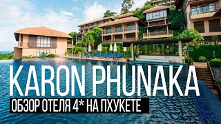 Karon Phunaka Resort.  Обзор отеля 4* пляж Карон. Остров Сокровищ