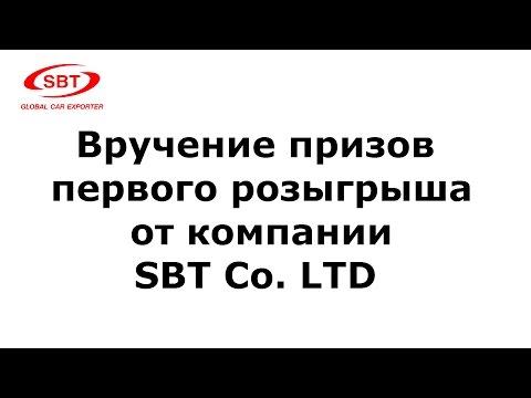პრიზების გადაცემა კომპანია SBT Co. LTD.-ისგან