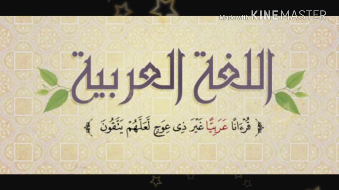 كتاب مادة اللغة العربية