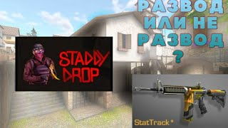 Обманит ли меня Staddy Drop? | Standoff 2(1)