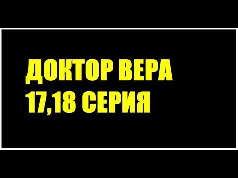 ДОКТОР ВЕРА 17,18СЕРИЯ (Сериал 2020) Доктор Віра. АНОНС И ДАТА ВЫХОДА