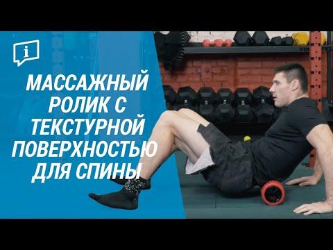 Массажный ролик с текстурной поверхностью для спины (Валик для массажа мышц спины) | Декатлон