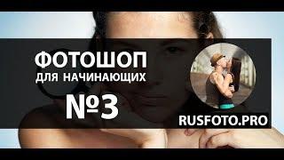 Photoshop фотошоп для начинающих фотографов №3 (ретушь) RUSFOTO.pro