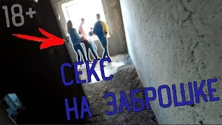 Сталк:Спалили парочку занимающуюся СЕКСОМ В ЗАБРОШКЕ!!