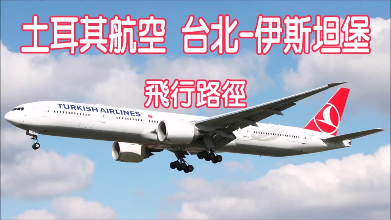 20170314 土耳其航空 臺北-伊斯坦堡 TK25飛行路徑 777-300ER - YouTube