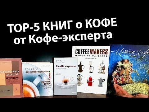 TOP-5 КНИГ о КОФЕ от Кофе-эксперта (обзор)
