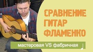 Фламенко гитара. Сравниваем фабричную и мастеровую гитары!