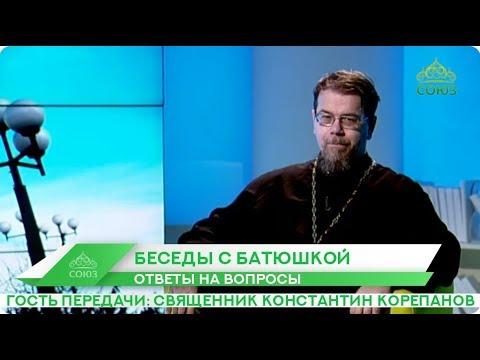Беседы с батюшкой. 29 января 2020. Священник Константин Корепанов.