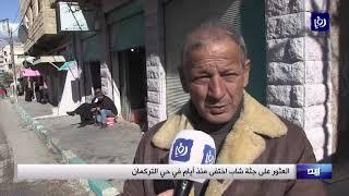 العثور على جثة شاب اختفى منذ أيام في حي التركمان - (29/12/2019)