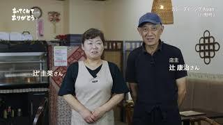 あってくれてありがとう:カレーダイニング Asian(愛知郡愛荘町)編