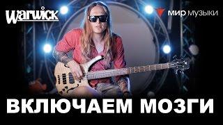 Никита Марченко и Warwick. Бас-гитарный урок 16: «Включаем мозги».