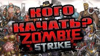 КОРМ ИЛИ ТОП? ГАЙД ДЛЯ НОВИЧКОВ! Zombie Strike: Last War of Idle Battle (AFK RPG)