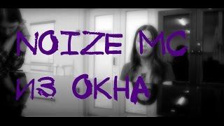 Noize MC – Из Окна (Cover by Алла Рождественская)
