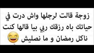 من روائع الزوج و الزوجة الجزائرية