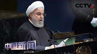 [中国新闻] 伊朗总统鲁哈尼提出霍尔木兹和平计划 | CCTV中文国际