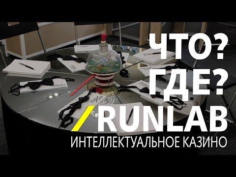 Что? Где? RunLab! интеллектуальное казино / #runlab / #лабораториябегаиз YouTube · Длительность: 57 мин37 с