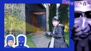 ★別荘でリアル青鬼!「おうくんとパパを救出せよ~」★Real Escape Game★ thumbnail