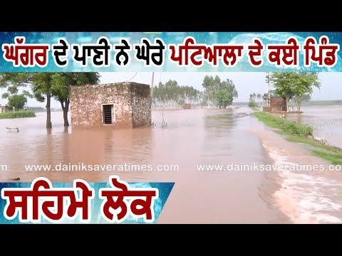 Ghaggar का पानी घुसा Patiala के 8 Village में, लोगों में डर का माहौल