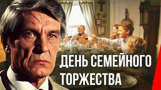 День семейного торжества (1976) фильм