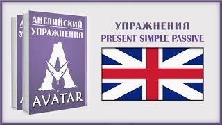 Present Simple Passive упражнения на Английском.Пассивный залог в английском языке