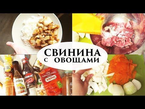 пряная СВИНИНА с ОВОЩАМИ и РИСОМ  Рецепт - Senya Miro