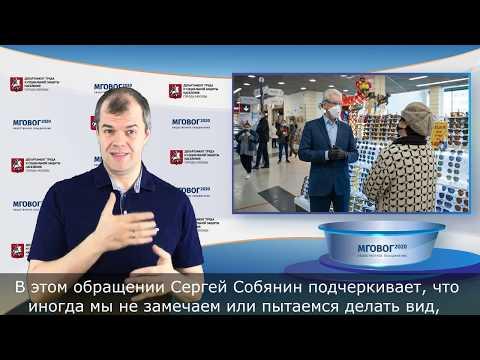 ОБРАЩЕНИЕ Мэра Москвы: голосование по поправкам в Конституцию