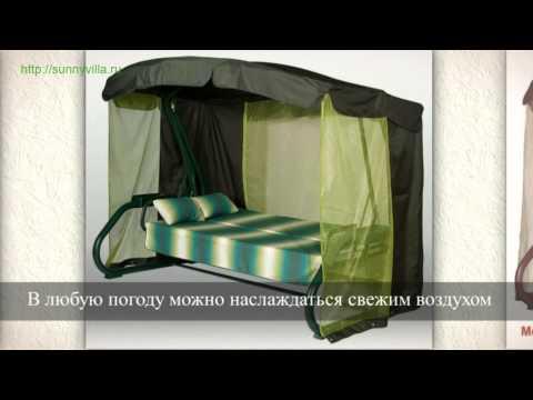 Садовые качели Монако видео отзыв