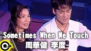 周華健u0026李度【Sometimes When We Touch】風雨無阻演唱會 '94 Wakin Chau Concert Official Live Video