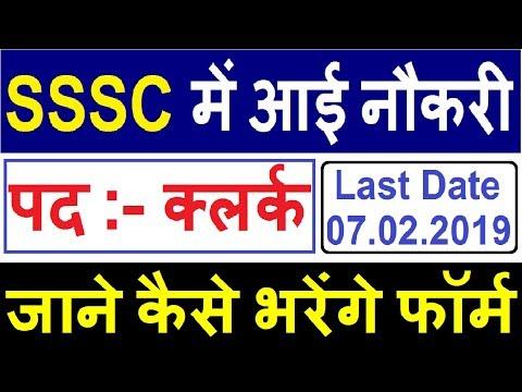 SSSC Vacancy 2019   SSSC Clerk Recruitment Online Form 2019   SSSC Clerk Online Form