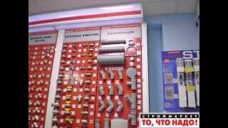 инженерная сантехника москва - трубы и фитинги москва - купить фитинги в москве(инженерная сантехника москва - трубы и фитинги москва - купить фитинги в москве Строймаркет