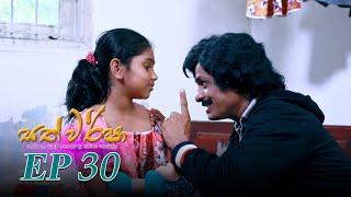 Sath Warsha   Episode 30 - (2021-06-11)   ITN Thumbnail