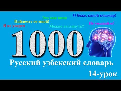 1000 Русский узбекский словарь 14 урок