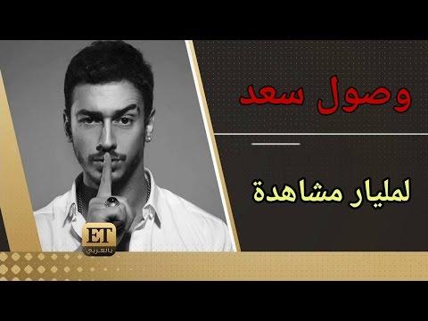 عااجل سعد لمجرد يصل إلى مليار مشاهدة على اليوتيوب