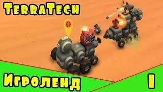 Игра как мультик TerraTech или игра конструктор про Боевые Машинки [1] Серия