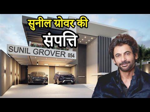 संपत्ति के मामले में Kapil Sharma से कुछ कम नहीं है Sunil Grover