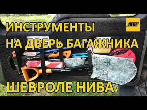 Инструменты на дверь багажника Шевроле НИВА