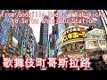 歌舞伎町ゴジラロードから西武新宿駅に歩いてみた Godzilla Road in Kabukicho