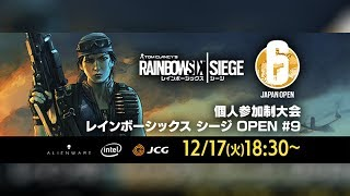 Rainbow Six Siege OPEN(PC) #09