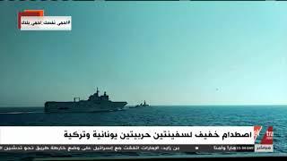غرفة الأخبار | اصطدام خفيف لسفينتين حربيتين يونانية وتركية