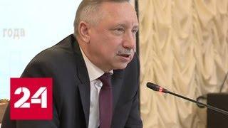 Беглов будет баллотироваться в губернаторы Петербурга - Россия 24