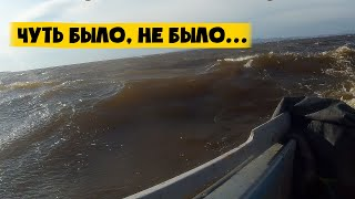 РЫБАЛКА В ШТОРМ Чуть не утонули Пронесло Шторм на реке Амур