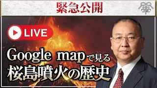 Google mapで見る、桜島噴火の歴史!2万年前の日本(九州)の地形を見ると、すごかった…