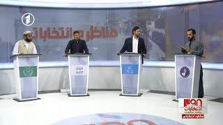 Election Debate - Ep. 04 - مناظرهی انتخاباتی ۱۳۹۸
