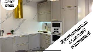 Кухня-гостиная с золотой вытяжкой и мятным диваном. Уютная кухня. Рум тур. Room Tour. Дизайн кухни