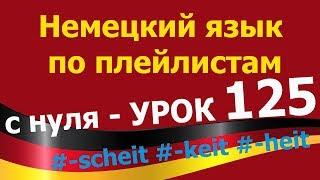 Немецкий язык  по плейлистам  с нуля. Урок 125 #scheit #keit #heit