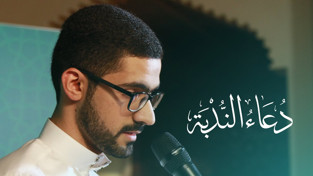الرادود حسين عبدالكريم | دعاء الندبة