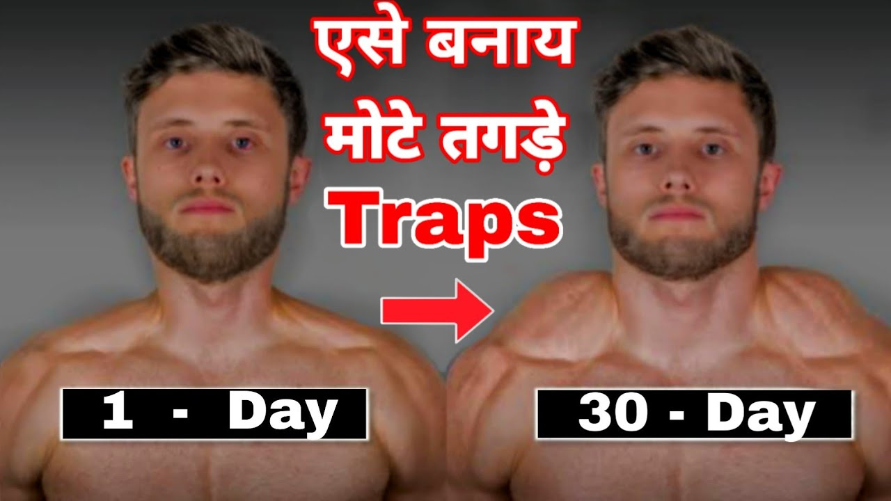 घर पर या जीम मे सिर्फ ये workout करके  बनाए मोटे और तगड़े Traps    3 Best Exercises for BIGGER TRAPS
