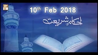 Ahkam e Shariat - 10th February 2018 - ARY Qtv