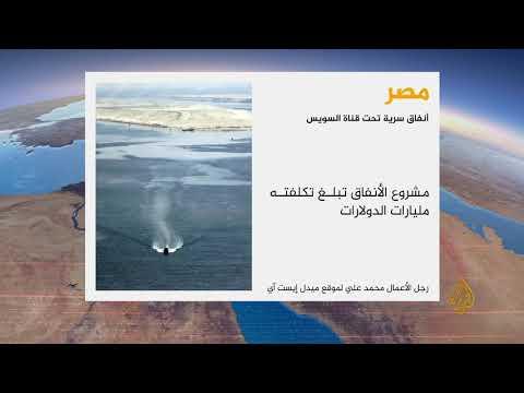 ???? محمد_علي: النظام المصري قام بتشييد أنفاق سرية تحت قناة السويس#  - نشر قبل 2 ساعة