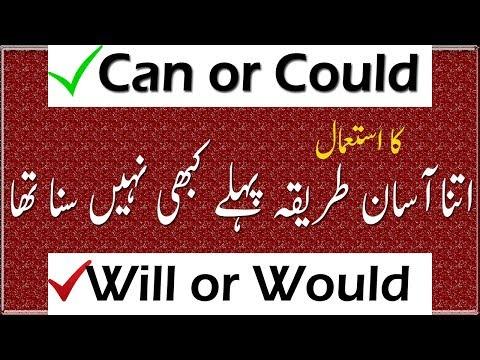 Ill do it meaning in urdu